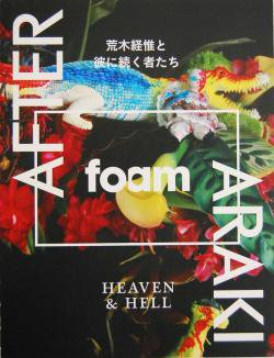 Foam Magazine #40 AFTER ARAKI HEAVEN & HELL 荒木経惟と彼に続く者たち 天国と地獄