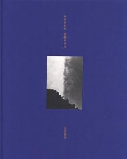 小さきもの、沈黙の中で 山本昌男 写真集 Small Things in Silence Yamamoto Masao