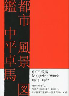 都市 風景 図鑑 中平卓馬 Magazine Work 1964-1982 Nakahira Takuma