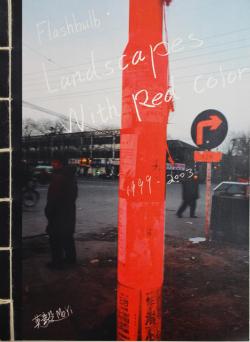 紅色閃光的風景 1999-2003 莫毅 写真集 Flashbulb Landscapes with Red Color by MO YI 署名本 signed