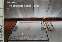 瑜舎-眼睛 莫毅 写真集 The opposite house - eyes by MO YI 署名本 signed