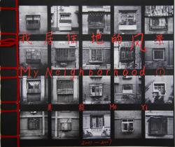 我居住地的風景 1-4 全2冊揃 莫毅 My Neighborhood series1-4 2 volume set by MO YI 署名本 signed