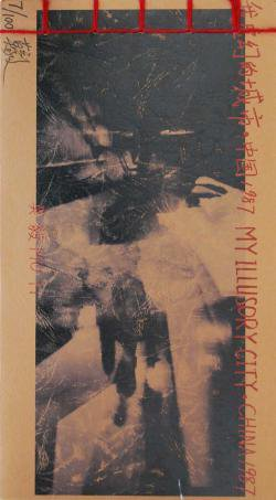 我虚幻的城市 中国1987 莫毅 MY ILLUSORY CITY CHINA 1987 by MO YI 署名本 signed