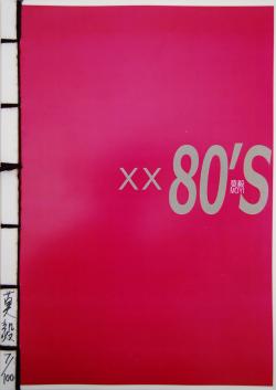 XX80'S 莫毅 写真集 XX80'S by MO YI 署名本 signed