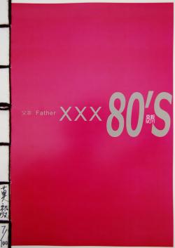父親 XXX80'S 莫毅 写真集 Father XXX80'S by MO YI 署名本 signed