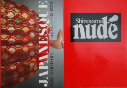 ジャパネスク 奈良原一高+NUDE 篠山紀信 全2冊揃 JAPANESQUE+NUDE Ikko Narahara & Shinoyama Kishin