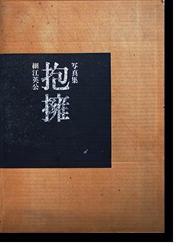 抱擁 初版 細江英公 写真集 HOUYOU (EMBRACE) First Edition Eikoh Hosoe