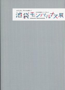 池袋モンパルナス展 ようこそ、アトリエ村へ! 20世紀検証シリーズ No.3 IKEBUKURO MONTPARNASSE