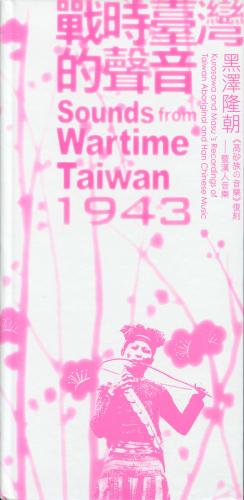 戦時臺灣的聲音 1943 黒澤隆朝 高砂族の音楽 復刻 暨漢人音楽 Sounds from Wartime Taiwan 1943
