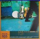 3橘之戀: 劉李陵與他的銀色動物園 The Love of Three Oranges Original Soundtrack 角頭音楽 005
