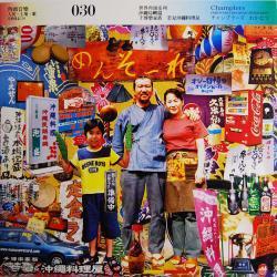 千博樂樂團・若夏沖繩料理屋 Champlers, Urizun Okinawa Music Restaurant 角頭音楽 030