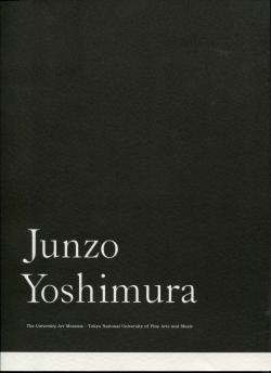 吉村順三 建築展 建築家吉村順三の作品とその世界 JUNZO YOSHIMURA: Architecture Exhibition