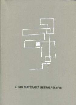 生誕100年 前川國男 建築展 KUNIO MAYEKAWA RETROSPECTIVE