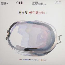 廖士賢 料想不到 Sam Liao: Unexpected 角頭音楽 041