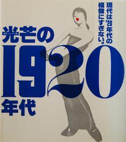 光芒の1920年代 現代は'20年代の模倣にすぎない。 朝日ジャーナル編