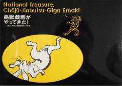 鳥獣戯画がやってきた! 国宝『鳥獣人物戯画絵巻』の全貌 National Treasure, Choju-Jinbutsu-Giga Emaki