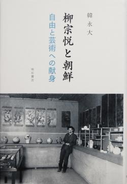 柳宗悦と朝鮮 自由と芸術への献身 韓永大