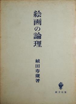 絵画の論理 植田寿蔵