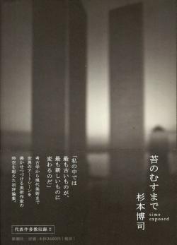 苔のむすまで time exposed 杉本博司評論集 Hiroshi Sugimoto 署名本 signed