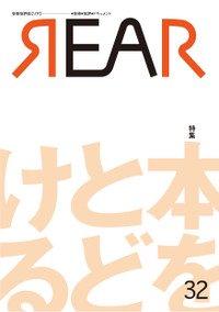 REAR 芸術批評誌リア 芸術・批評・ドキュメント 2014年 no.32 本をとどける