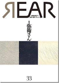 REAR 芸術批評誌リア 芸術・批評・ドキュメント 2014年 no.33 弥衛さん