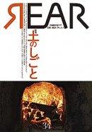 REAR 芸術批評誌リア 芸術・批評・ドキュメント 2015年 no.34 土のしごと