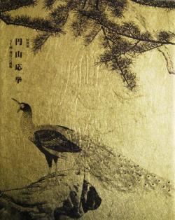 円山応挙 <写生画>創造への挑戦 Maruyama Okyo: Shaseiga-Challenging a New Frontier