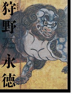 特別展覧会 狩野永徳 京都国立博物館 Kano Eitoku Special Exhibition
