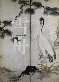 没後500年特別展 雪舟 Sesshu Master of Ink and Brush: 500th Anniversary Exhibition