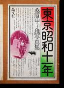 東京昭和十一年 桑原甲子雄 写真集 TOKYO SHOWA 11 NEN Kineo Kuwabara