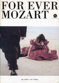 フォーエヴァー・モーツアルト ジャン=リュック・ゴダール FOR EVER MOZART Jean-Luc Godard
