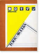東京モダン 1930~1940 師岡宏次 写真集 TOKYO MODERN 1930-1940 Koji Morooka
