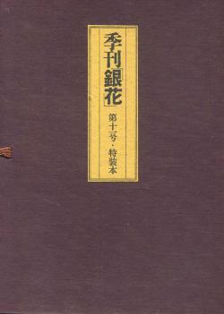 季刊 銀花 1972年 第11号 特装本 川上澄生 版画挿入 Kawakami Sumio's print