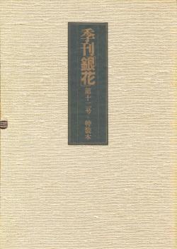 季刊 銀花 1972年 第12号 特装本 谷中安規 版画挿入 Taninaka Yasunori's print