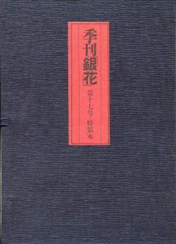 季刊 銀花 1974年 第17号 特装本 初山滋 版画挿入 Hatsuyama Shigeru's print