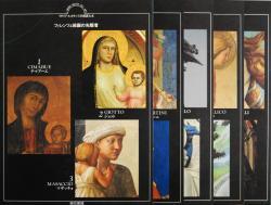 イタリア・ルネサンスの巨匠たち 全30巻揃 I GRANDI MAESTRI DELL'ARTE