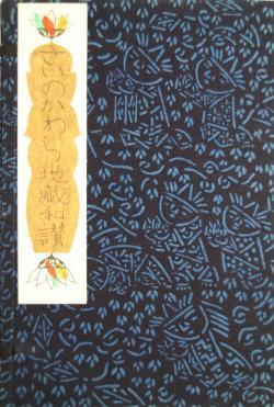 さいのかわら地蔵和讃 瀬川康男 SAINOKAWARA JIZOWASAN Segawa Yasuo 署名本 signed