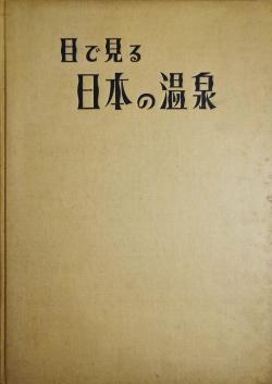 目で見る日本の温泉 日本温泉協会 編