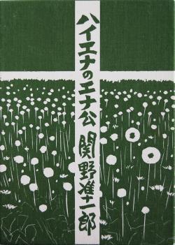 ハイエナのエナ公 関野準一郎 HYENA NO ENAKO Junichiro Sekino 署名本 signed