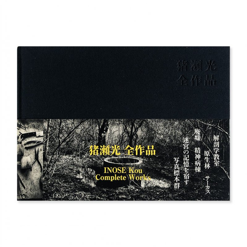 猪瀬光 全作品集 INOSE KOU Complete Works 署名本 signed