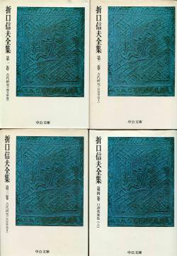 折口信夫全集 本巻31冊+別巻1冊 全32冊揃 中公文庫