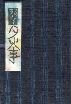 残夢夕火事 梶山俊夫 作品集 ZANMU YUKAJI Kajiyama Toshio 署名本 signed