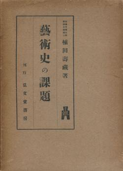 芸術史の課題 植田寿蔵