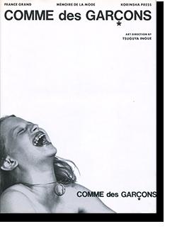 COMME des GARCONS Memoire de la Mode France Grand コムデギャルソン フランス・グラン