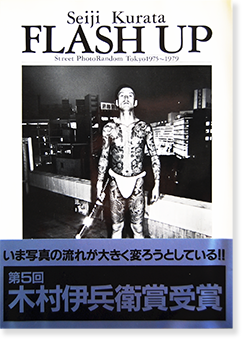 FLASH UP 初版初刷 倉田精二 写真集 FLASH UP First Edition Street PhotoRandom Tokyo SEIJI KURATA 署名本 signed