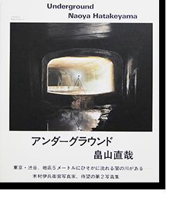 アンダーグラウンド 畠山直哉 写真集 UNDERGROUND Naoya Hatakeyama