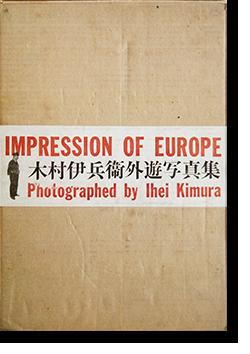 木村伊兵衛 外遊写真集 Impression of Europe by IHEI KIMURA