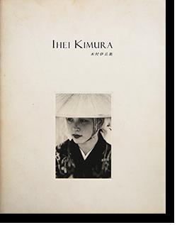 木村伊兵衛 展覧会カタログ 何必館・京都現代美術館 IHEI KIMURA an exhibition catalogue at The Kahitsukan