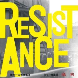抵抗 カラー補足版 北井一夫 作品集 3 RESISTANCE / TEIKO colour edition Kazuo Kitai 署名本 signed