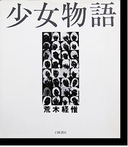 少女物語 荒木経惟 写真集 SHOJO MONOGATARI(GIRLS STORY) Nobuyoshi Araki